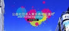 東京JC渋谷区委員会HP